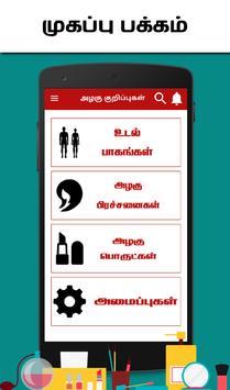 Beauty Tips in Tamil - அழகு குறிப்புகள் poster