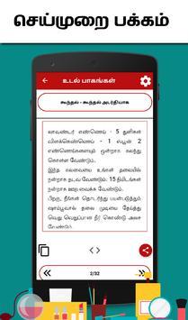 Beauty Tips in Tamil - அழகு குறிப்புகள் screenshot 2