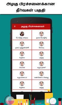 Beauty Tips in Tamil - அழகு குறிப்புகள் screenshot 3