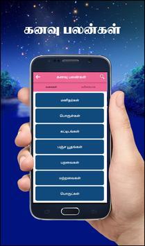 Kanavu Palangal Tamil கனவு பலன்கள் screenshot 1