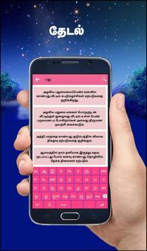 Kanavu Palangal Tamil கனவு பலன்கள் screenshot 2