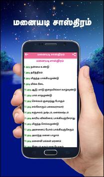 Kanavu Palangal Tamil கனவு பலன்கள் screenshot 7