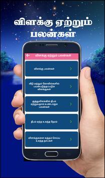 Kanavu Palangal Tamil கனவு பலன்கள் screenshot 5