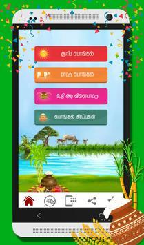 தமிழ் பொங்கல் poster