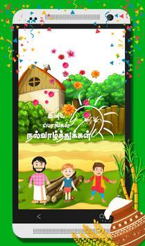 தமிழ் பொங்கல் screenshot 7