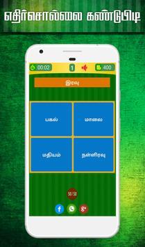 Tamil Word Game - சொல்லிஅடி - தமிழோடு விளையாடு apk screenshot