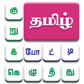 Tamil Crossword Game icon