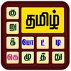 Tamil Crossword Game Zeichen