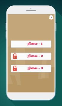 Tamil Crossword Game poster