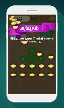 Tamil Crossword Game apk screenshot