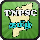 TNPSC GROUP 2, RRB  - 2018 & TNTET Exam Free Q&A icon