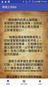 頭城土地GO poster