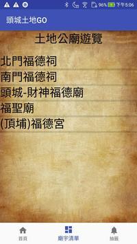 頭城土地GO screenshot 1