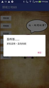 頭城土地GO screenshot 4