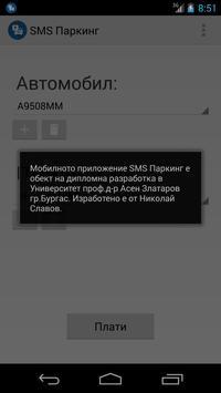 SMS Паркинг apk screenshot