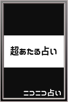 当たる!ニコニコ占い< `∀´>/● poster