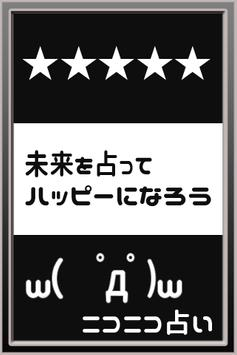 当たる!ニコニコ占い< `∀´>/● screenshot 1