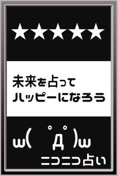 当たる!ニコニコ占い< `∀´>/● apk screenshot