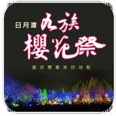 九族櫻花季 icon