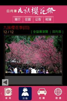 九族櫻花季 apk screenshot
