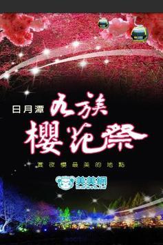 九族櫻花季 poster
