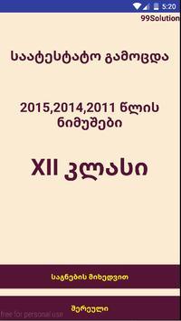 Gamosashvebi Gamocdebi poster