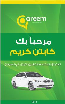 كريم سائق poster