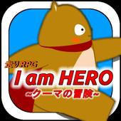 【走りRPG】 I am HERO ~クーマの冒険~ icon