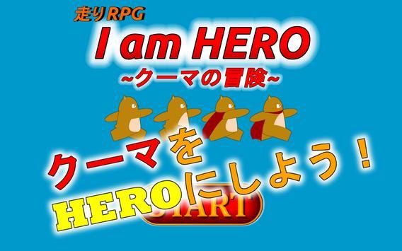 【走りRPG】 I am HERO ~クーマの冒険~ apk screenshot
