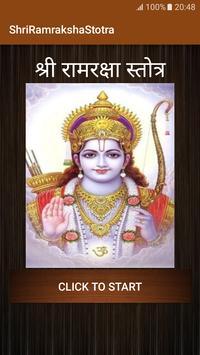 श्री रामरक्षा स्तोत्र poster