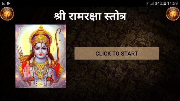श्री रामरक्षा स्तोत्र apk screenshot