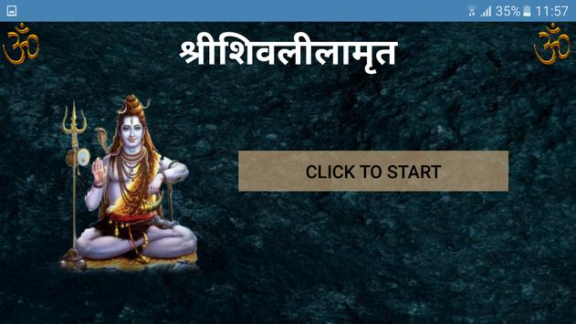 श्रीशिवलीलामृत apk screenshot