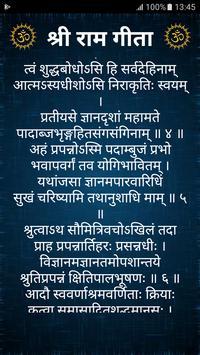 श्री राम गीता apk screenshot