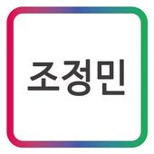 조정민 H솔루션_모바일 명함 icon