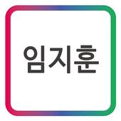 (주)LCN 임지훈 모바일 명함 icon