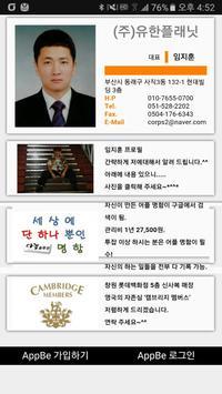 (주)LCN 임지훈 모바일 명함 poster