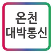 온천대박통신~최신 스마트폰 휴대폰 핸드폰 매장 icon