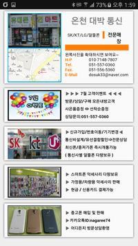 온천대박통신~최신 스마트폰 휴대폰 핸드폰 매장 poster