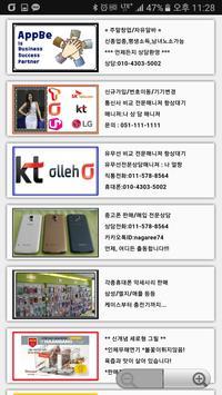 온천대박통신~최신 스마트폰 휴대폰 핸드폰 매장 screenshot 2