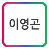 태양유통 이영곤 모바일 명함 icon