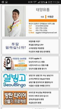 태양유통 이영곤 모바일 명함 poster