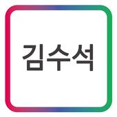 GAK 종합보험_김수석 모바일 명함 icon
