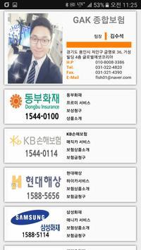 GAK 종합보험_김수석 모바일 명함 poster