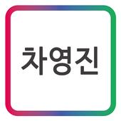차영진 드림플래닝_모바일 명함 icon