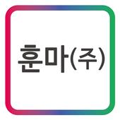 훈마(주) _최경호_ 모바일 명함 icon