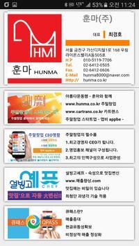 훈마(주) _최경호_ 모바일 명함 poster
