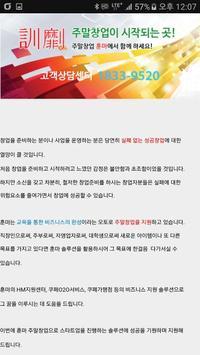 훈마(주) _최경호_ 모바일 명함 apk screenshot