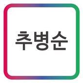 추병순 모바일 명함 icon
