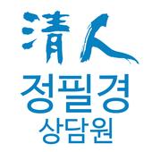 청인 힐링바이오 정필경 모바일 명함 icon