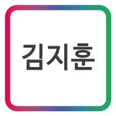 (주)월드엔씨_김지훈 모바일 명함 icon